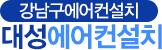 강남구 논현동 대치동 역삼동 개포동 에어컨설치